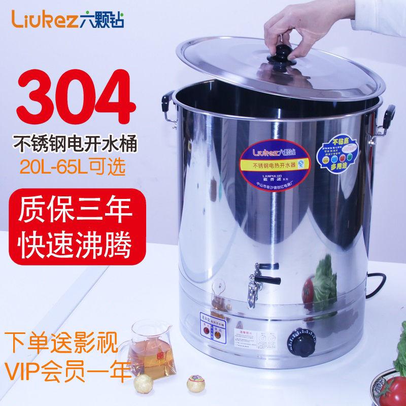 六颗钻电热开水桶商用大容量不锈钢烧水桶奶茶店开水器保温热水桶