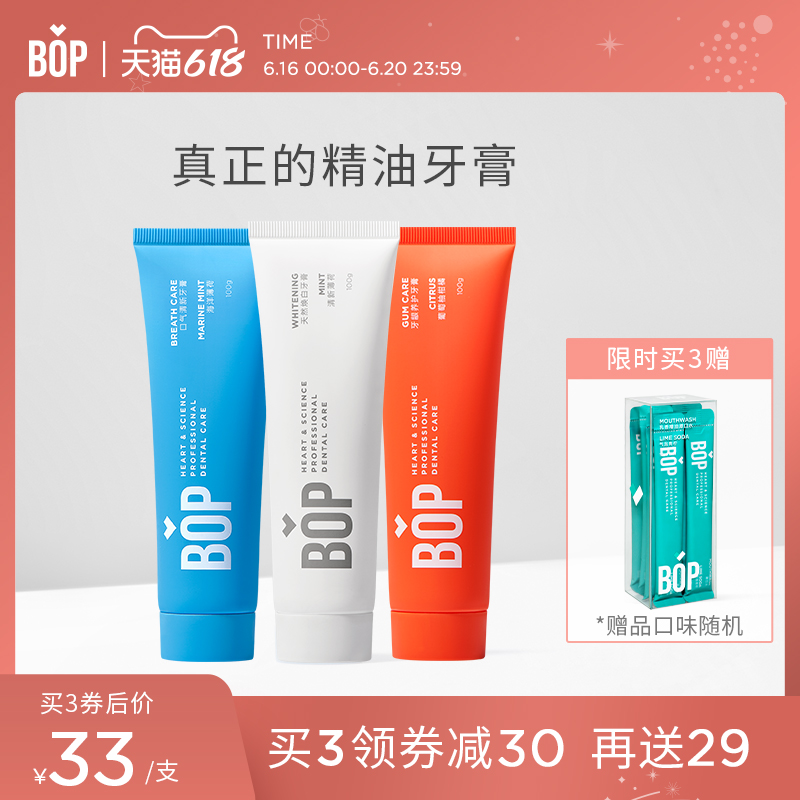 bop乳香牙膏天然焕白口腔清洁清新口气无氟海洋100g/支