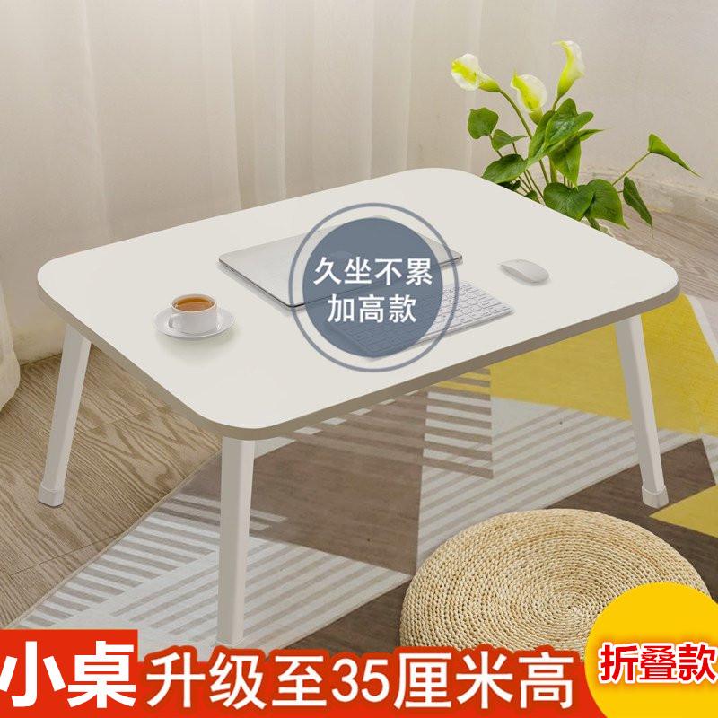 床上桌子床上书桌高腿加高折叠家庭喝茶中小学炕桌儿童吃饭桌简约