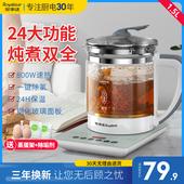 荣事达养生壶多功能家用办公室小型全自动电煮茶器玻璃花茶烧水壶