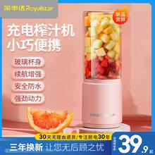 荣事达榨汁杯便携式家用水果小型榨汁机迷你多功能充电动炸果汁杯