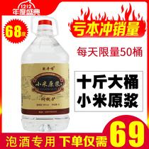 闷倒驴清香型国产散装白酒10斤桶装68度纯粮食酒高度酒烈酒要泡酒