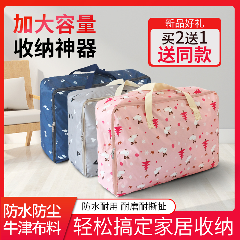 Household storage bag sorting bag packing clothes quilt moving artifact luggage packing super waterproof moisture-proof bag