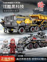 。匹配樂高积木男孩子流浪地球运输运载车6成人高难度8拼装玩具军