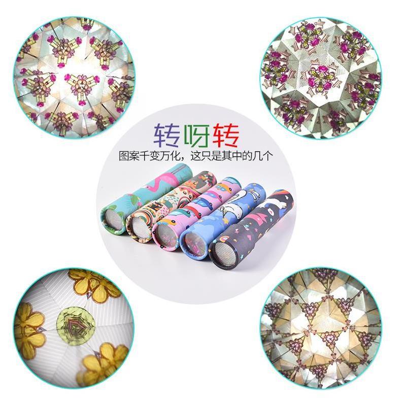 中国智能万花筒礼物儿童节生日礼物回忆益智玩具幼儿旋转筒灯内景