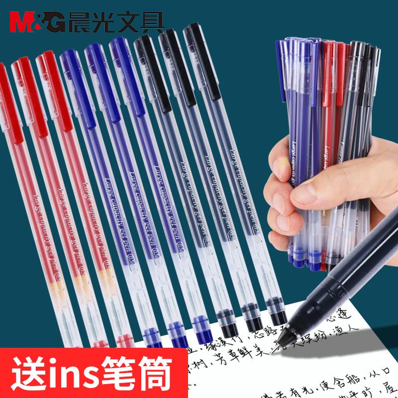 晨光中性笔巨能写作业神器一体化考试专用素碳黑笔学生用品简约全针管大容量走珠笔0.5黑水笔文具用品签字笔