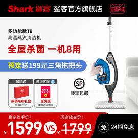 美国Shark鲨客蒸汽拖把T8家用电动高温非无线擦地清洁神器多功能图片