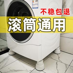 滚筒洗衣机底座通用固定防震加高海尔小天鹅小米专用大巨脚架