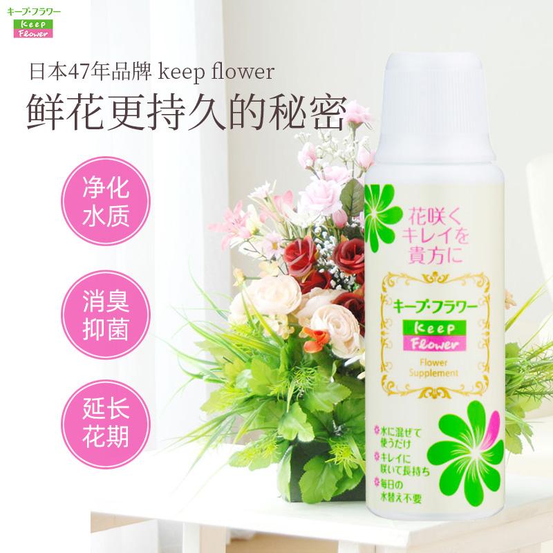 KP鲜花保鲜剂营养液小袋装通用家用鲜花延长剂花店专用玫瑰百合