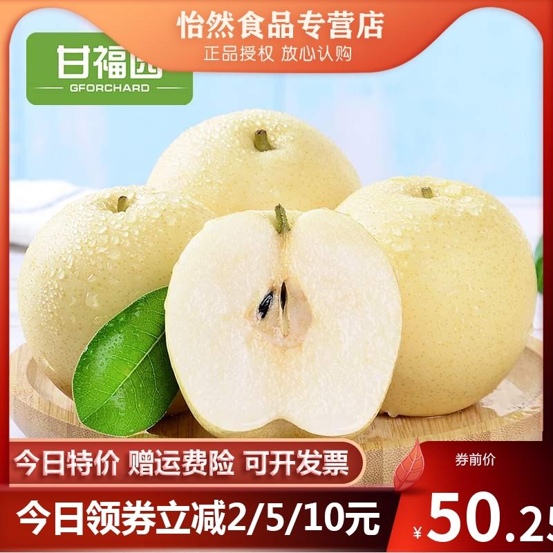 甘福园河北皇冠梨9斤梨子新鲜当季水果香梨砀山酥梨雪鸭梨10包邮