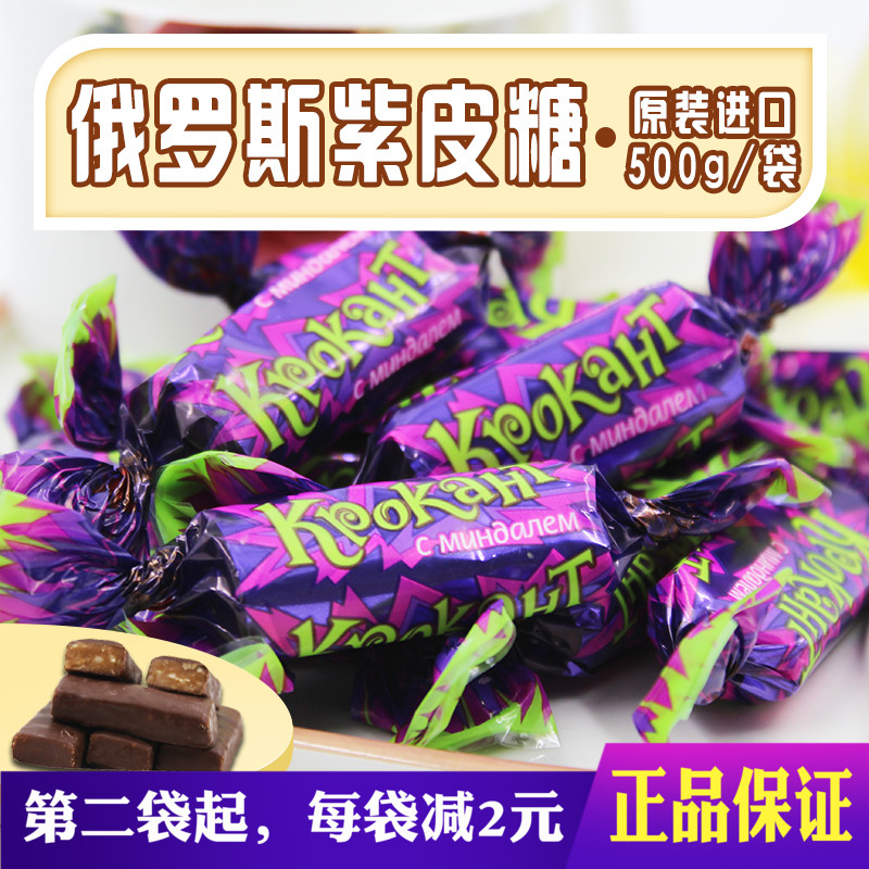 KdV chocolate almond sandwich purple skin candy kernel imported from Russia 500g, package mail kpokaht