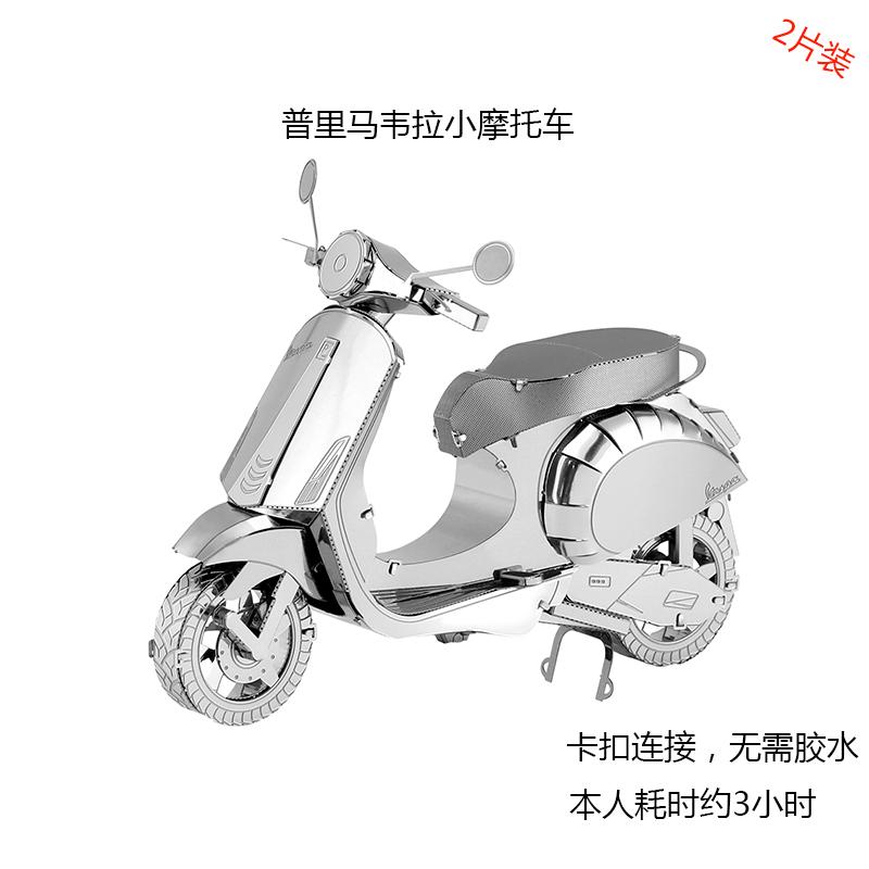 日本全金属不锈钢diy拼装马韦拉小摩托车型3d迷你立体拼图普里