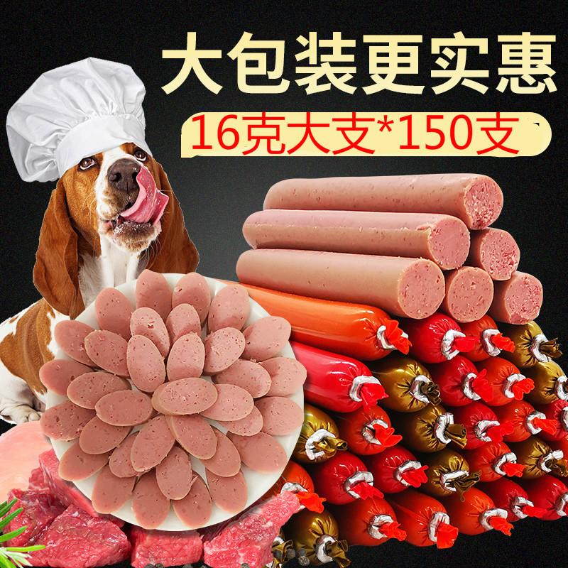 宠物零食狗狗火腿肠鸡肉牛肉鸭肉幼犬成犬通用厂家直销帮代发图片