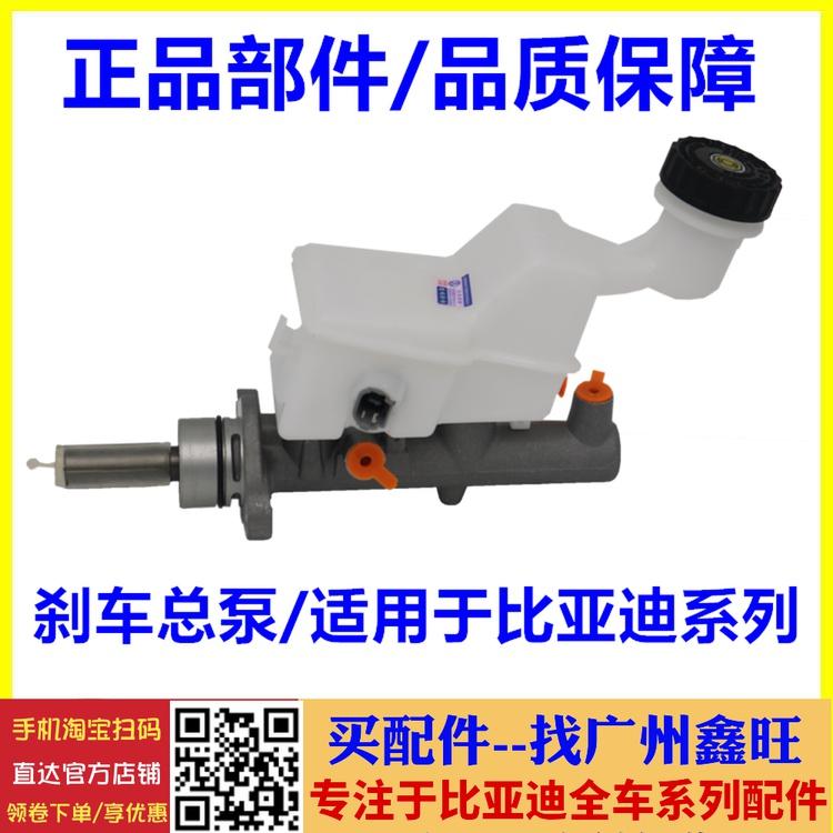 适配比亚迪F3刹车总泵 F0F6S6G3L3速锐制动总泵 液压泵主缸带油壶