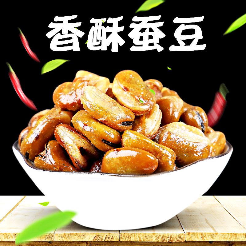 Suxiangyuan faba bean orchid bean snack small package roast beef flavor greedy bean 4 jin bulk wine vegetables nuts package