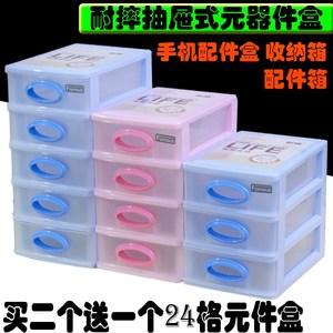 4层耐摔抽屉式元器件盒零件盒工具箱配件箱手机配件盒收纳箱