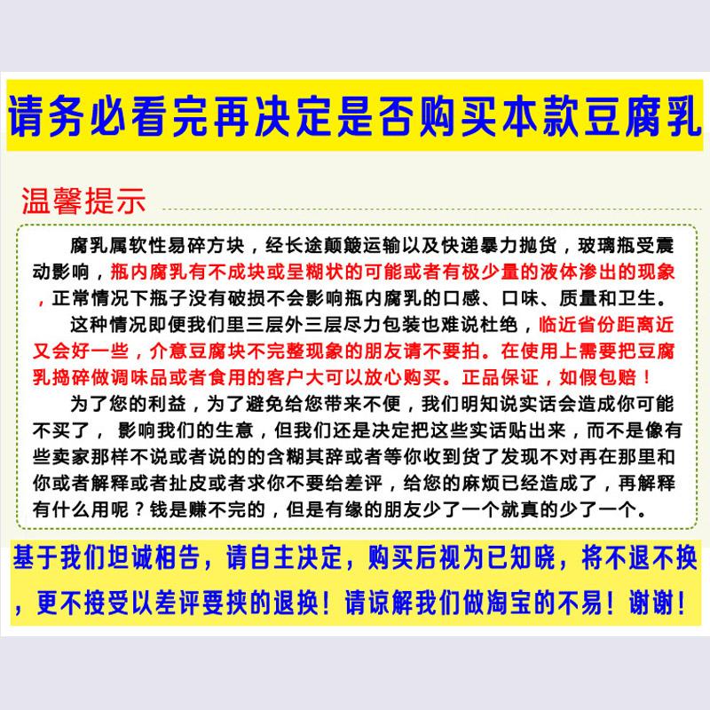 古榕牌桂林豆腐乳稀饭配餐下饭酱火锅调味酱霉豆腐330克3瓶装包邮
