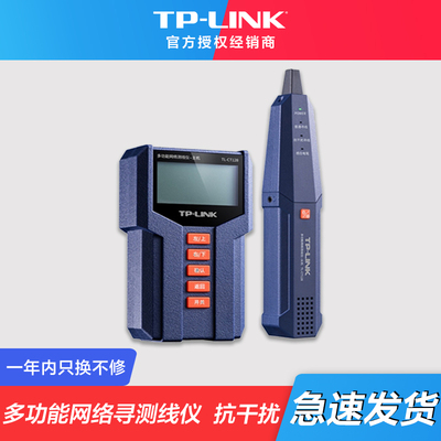 TP-LINK Multifunctional Network Finder Detector Anti-interference PoE Detector Continuity Tester for Cable Short Circuit Crossover Continuity Detector TL-CT128