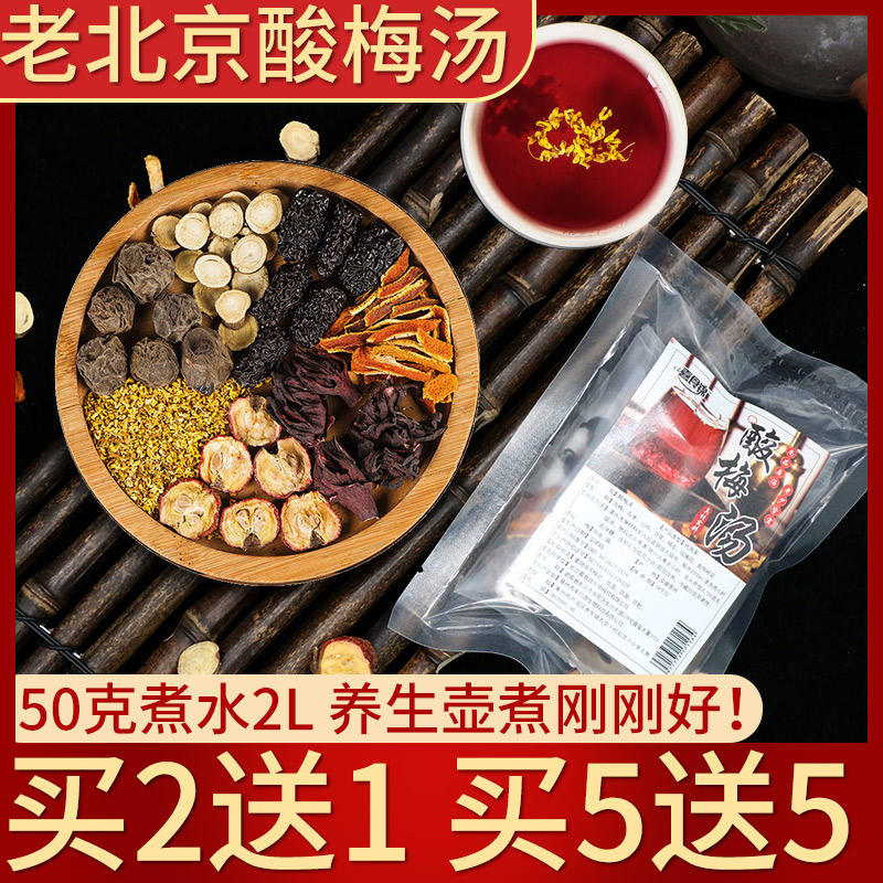 老北京原材料包自制酸梅汁酸梅汤