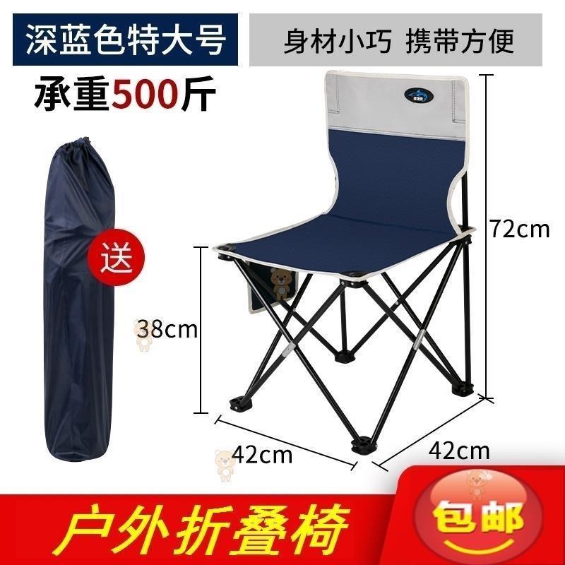 公园画椅子折叠椅椅凳美术帆布露营椅加厚靠背椅子可收纳专用野餐