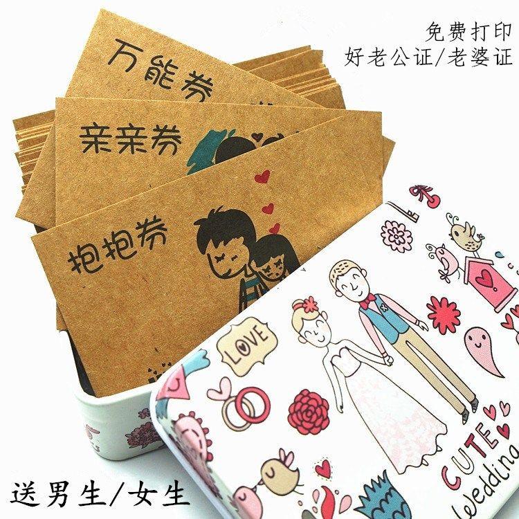 情人圣诞节礼物生日命令劵创意情侣卡片送男友老婆老公