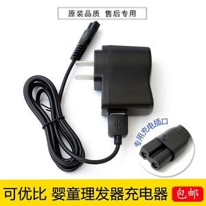 定制KUB可优比婴儿童理发器充电器JN001 JN002 JN003 JN004 006充