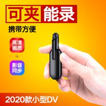 专业小型摄像机高清视频DV随身带录像便携式现场记录仪户外运动相机拍照迷你摄影头