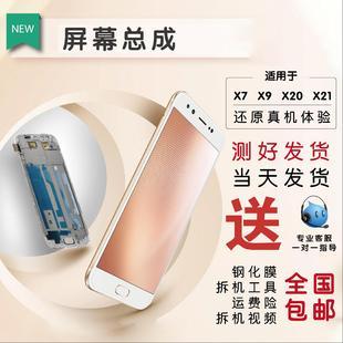 適用vivox9s屏幕總成x21a手機vivo x21原裝x7 x20a x9s x9l 20a