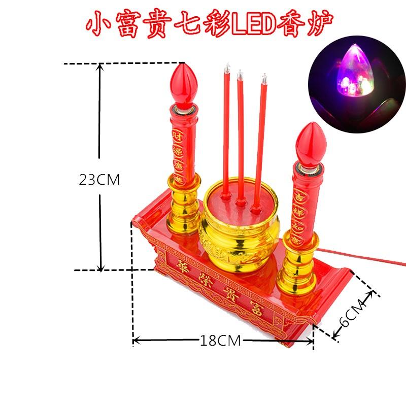 烧香拜佛的用品充电 插电电子供奉财神灯香家用电蜡烛佛前供灯火