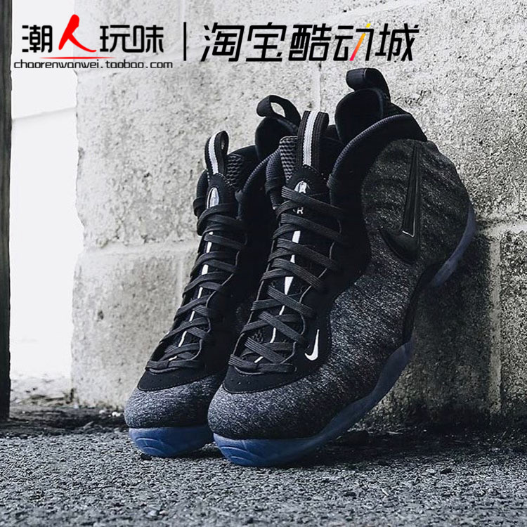 Nike Air Foamposite Pro Fleece 羊毛泡 高帮篮球鞋 624041 007