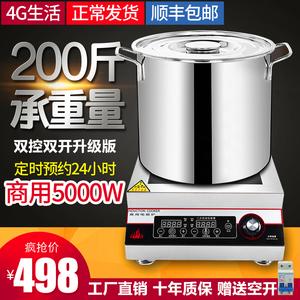 4G生活商用电磁炉5000w大功率平面电磁灶爆炒饭店用商业5kw电炒炉