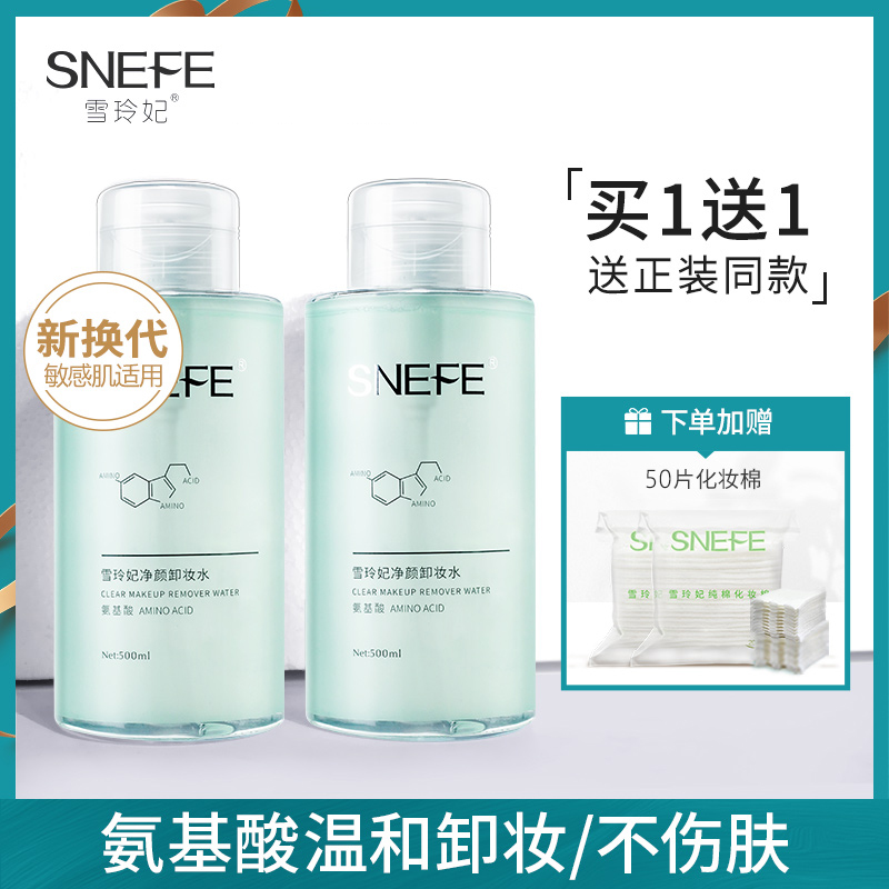 Authentic xuelingfei amino acid makeup remover 500ml for womens face and eyes and lips