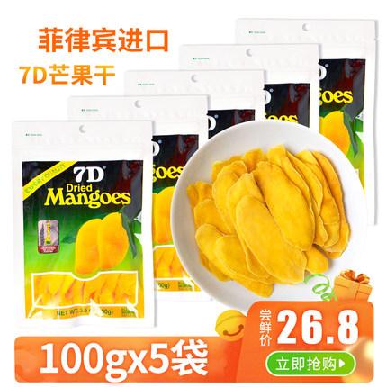 菲律宾7D芒果干100gX5包进口特产蜜饯果脯果干休闲小零食500g包邮