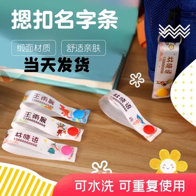 Pupils kindergarten press button name stickers sewing-free baby schoolbag listing press button name strip waterproof can be customized