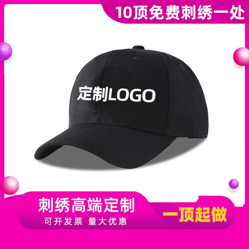 棒球帽定做帽子渔夫帽街舞遮阳帽广告鸭舌帽订做印字刺绣定制logo