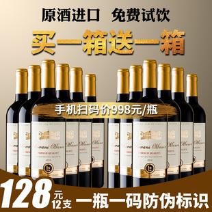 红酒整箱法国进口正品 买一箱送一箱婚庆礼品14度赤霞珠干红葡萄酒