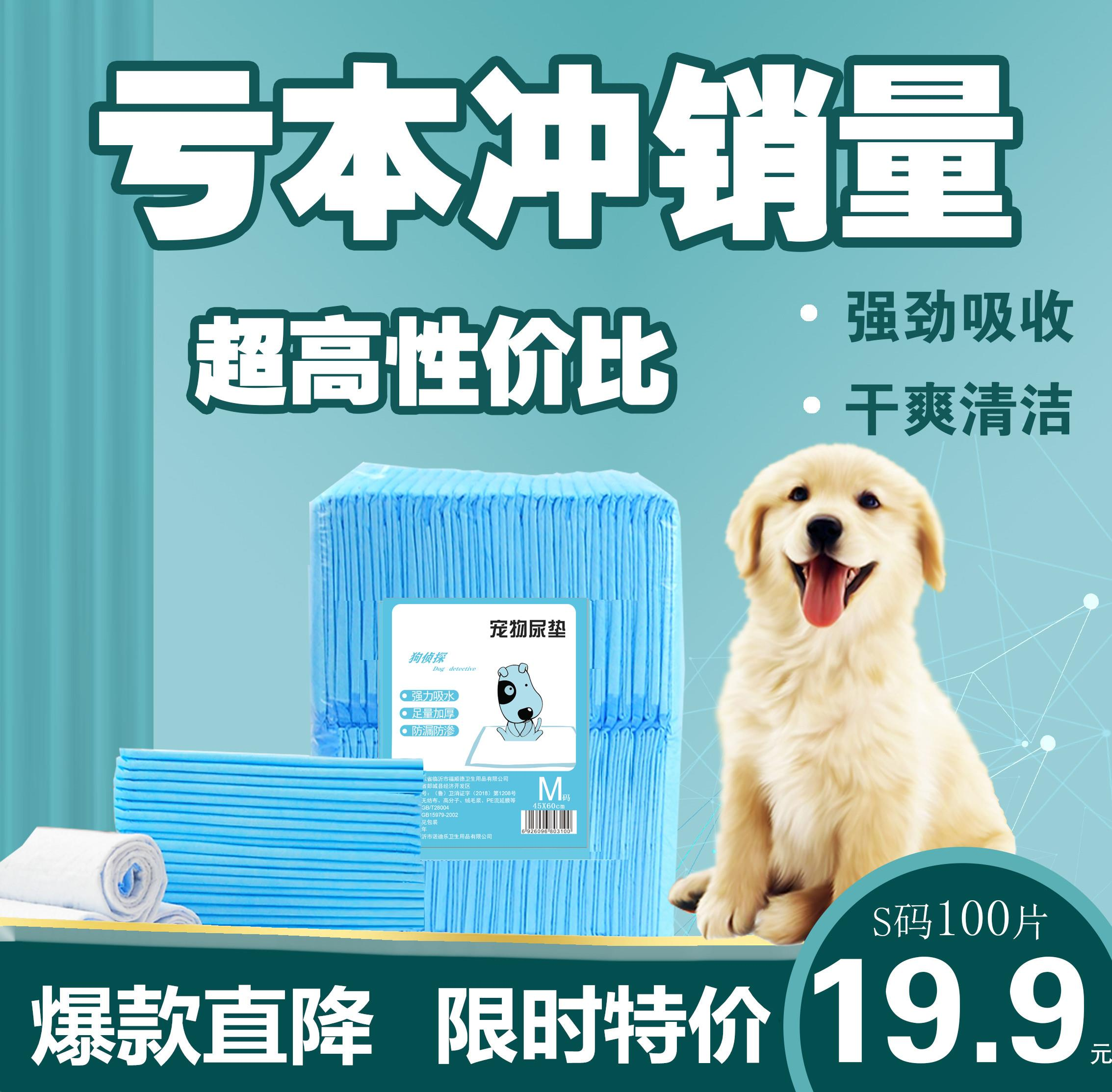 狗狗尿片泰迪小狗吸水尿垫年尿不湿金毛大号中厚除臭尿布宠物用品
