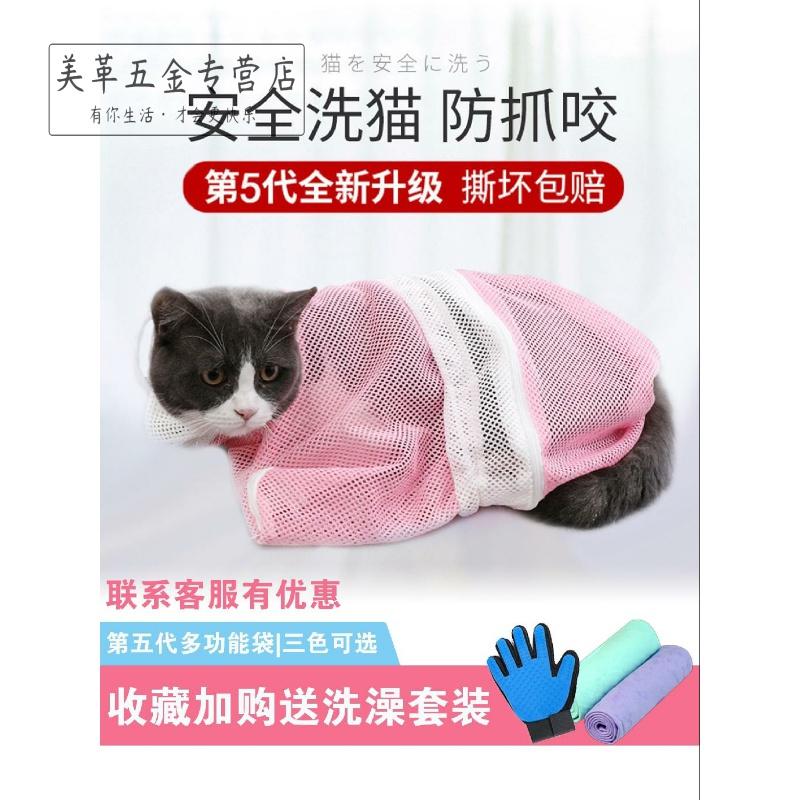 第五代洗猫袋猫咪洗澡神器洗澡袋宠物剪指甲抓咬固定保定包用品