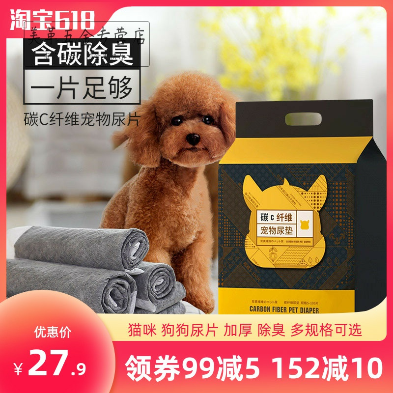 Dog urine pad 100 carbon thick diaper cat diaper Teddy diaper absorbent pad pet products