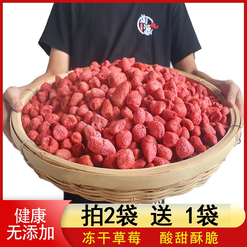 草莓脆冻干草莓40g大袋草莓脆脆粒整粒孕妇零食烘焙用雪花酥材料