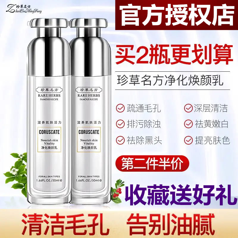 Zhencao Mingfang massage cream facial cleanser cream row deep cleansing pores toxin Guitong.
