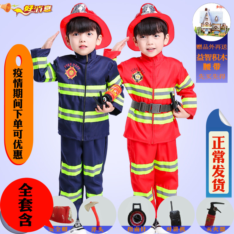 June 1 childrens Day fireman costume performance, childrens occupation experience, role playing clothes, kindergarten cosp
