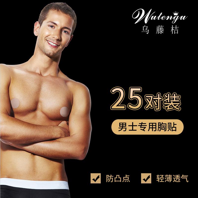 乌藤桔男士专用胸贴防凸点乳头透气夏季一次性乳贴马拉松跑步运动