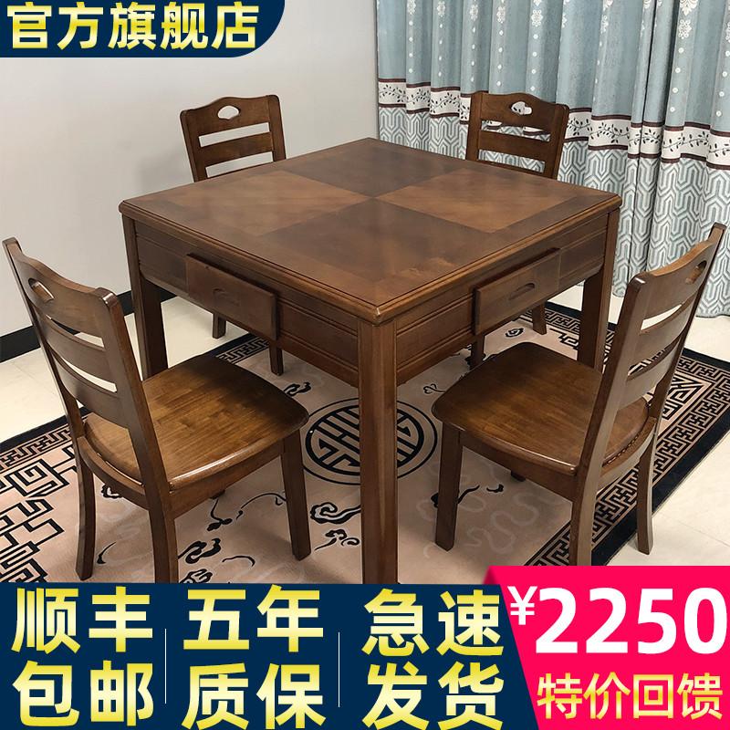 中式实木麻将机全自动家用 电动麻将桌餐桌两用小型折叠四口 机麻