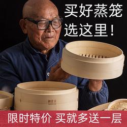 推荐--手工蒸笼小笼包竹制家用小蒸格竹蒸屉加深笼屉包子馒头篦子