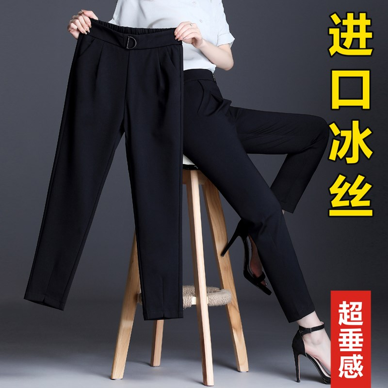 Harlan pants womens loose 2020 new summer thin ice silk 9-point womens pants small leg casual summer pants suit pants
