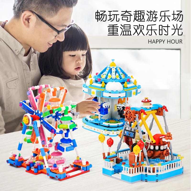 A煜日66111迷你游乐园街景拼装插积木儿童益智小颗粒玩具模型
