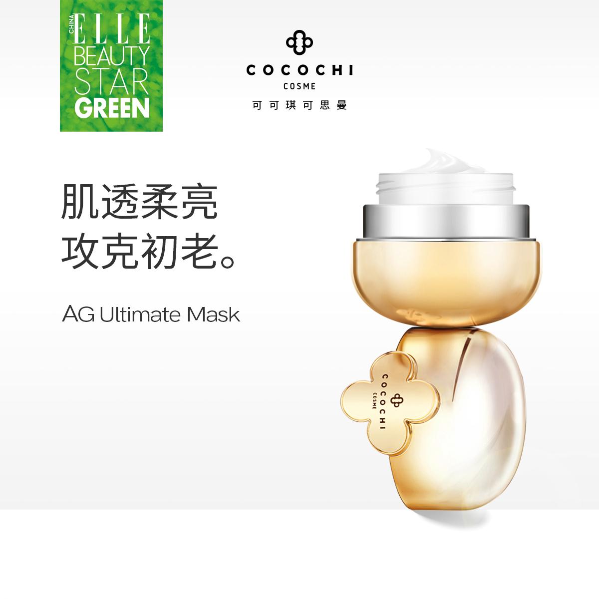 5032 cocochi日本AG面膜抗糖小金罐涂抹面膜女补水保湿官方正品