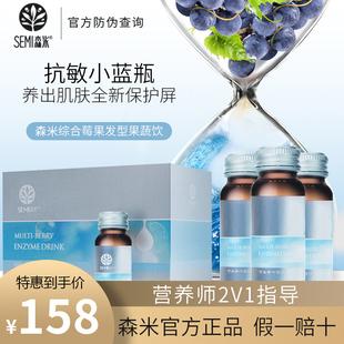 【森米多莓饮】多酶饮 综合莓果发酵型果蔬汁梦小蓝瓶笙官方正品