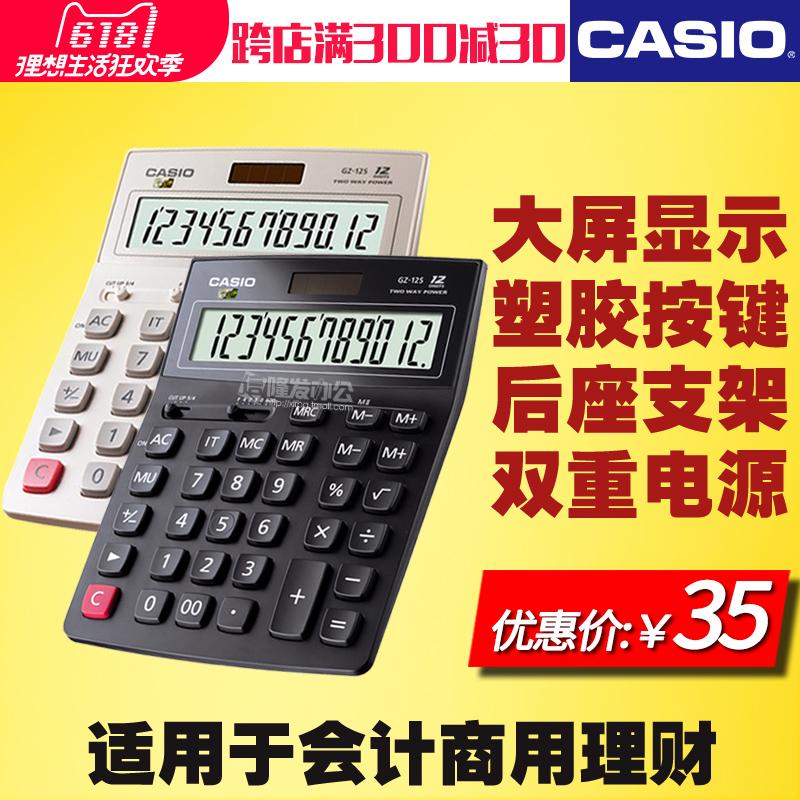 Калькуляторы Артикул 608932889581